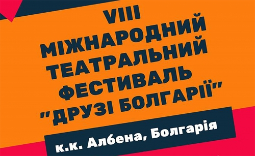 """Festivalul internațional al grupurilor de creație """"Друзья в Болгарии"""""""