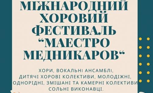 "XVII Festivalul Internațional ""Maestrul Mednikarova"""