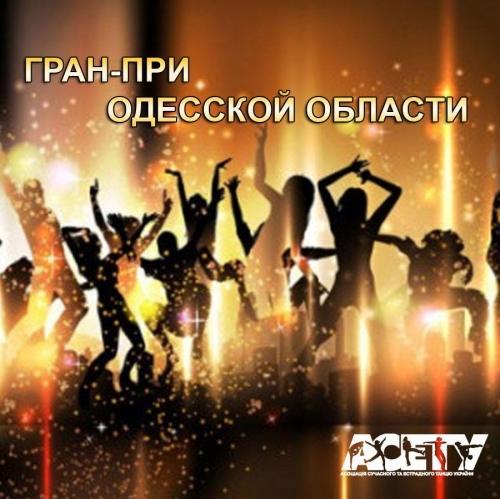 Turneu regional de dans modern «Гран-При Одесской области-2020»
