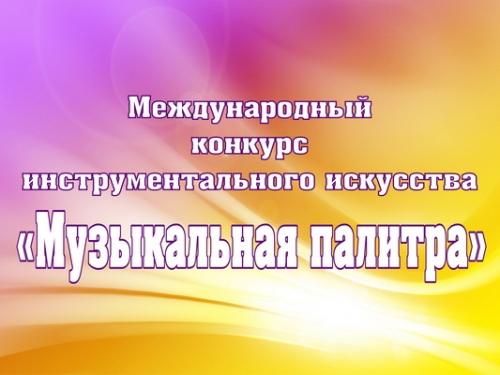 Concursul internațional de artă instrumentală «Музыкальная палитра»