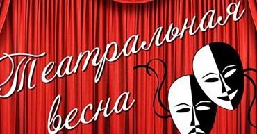 Международного фестиваля-конкурса театрального искусства-c