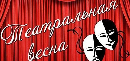 Concursul internațional de teatru «Театральная весна»