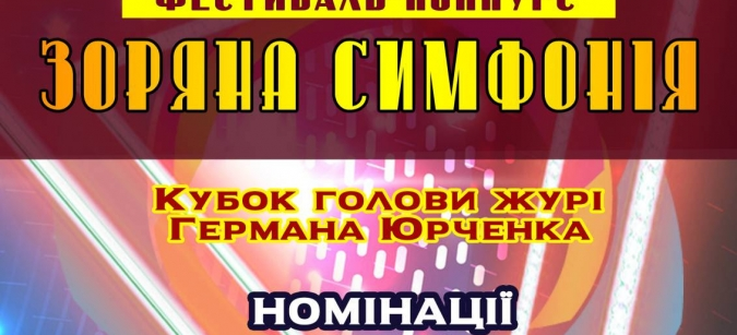 """Festival Internațional de Arte """"Symphony Star"""""""