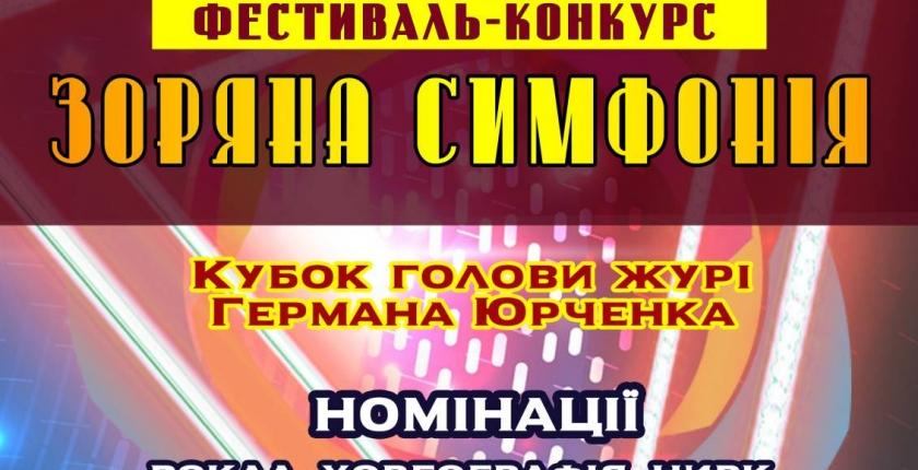 Міжнародного фестивалю-конкурсу мистецтв Зоряна Симфонія