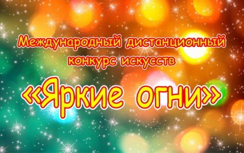 """Concurs internațional de artă """"Яркие огни"""", la distanță"""