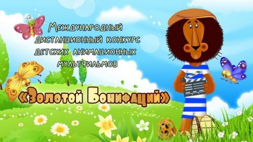 """Concurs internațional de desene animate pentru copii """"Золотой Бонифаций"""", la distanță"""