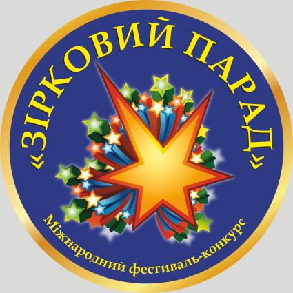 Festival-concurs internațional «ЗІРКОВИЙ ПАРАД 2020»