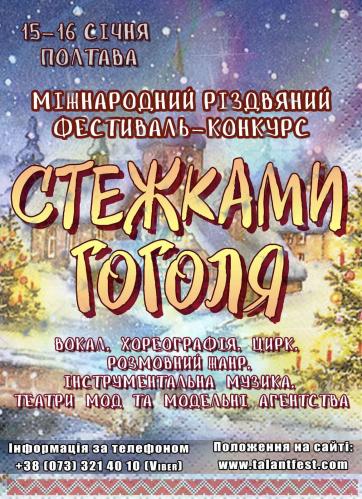 """Festival – Concurs Internațional de Arte """"Стежками Гоголя"""""""