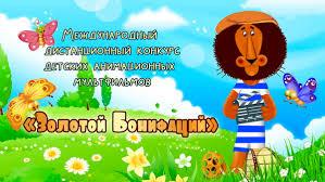 """Competiție internațională de desene animate pentru copii """"Золотой Бонифаций"""", la distanță"""