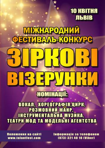"Festival – concurs internațional de arte ""Зіркові візерунки"""