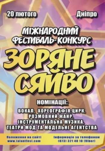 """Festival – concurs internațional de arte """"Зоряне сяйво"""""""